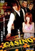 CASINO(カジノ)1