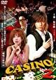 CASINO(カジノ)2