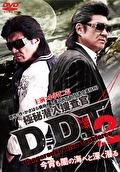 極秘潜入捜査官D.D.T.2