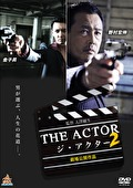 THE ACTOR2 -ジ・アクター2-