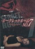 シークレットルームNo.7