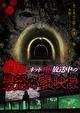 """ガチンコ心霊スポットネット""""生""""放送中の最恐心霊映像"""