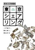 60 CINEMA&シリーズ 東京シェアリング~一戸建て、敷礼無し、賞金付き~