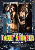 HONEY SCOOPER 《EPISODE:3》DRAGON QUEEN-龍帝外伝-
