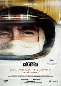 ウィークエンド・チャンピオン ~モンテカルロ1971~