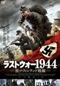ラストウォー1944 独ソ・フィンランド戦線