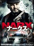 NARX ナークス 潜入捜査官