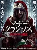 マザー・クランプス クリスマスの魔女