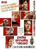ピート・スモールズは死んだ!