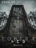 TOBIRA トビラ 魔の入り口