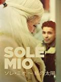 ソレ・ミオ~私の太陽