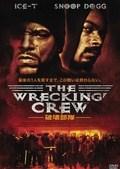 THE WRECKING CREW/レッキング・クルー/破壊部隊