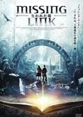 MISSING LINK/ミッシング・リンク/失われた環