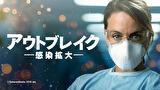 アウトブレイク 感染拡大【字幕版】