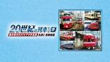 よみがえる20世紀の列車たち9 私鉄Ⅰ 首都圏篇