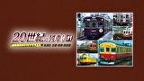 よみがえる20世紀の列車たち11 私鉄III 北陸・東海・関西篇