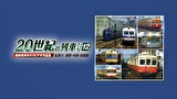 よみがえる20世紀の列車たち12 私鉄IV 関西・中国・四国篇