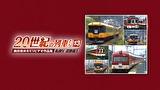よみがえる20世紀の列車たち13私鉄Ⅴ近鉄篇1