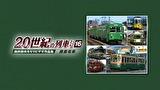 よみがえる20世紀の列車たち16路面電車