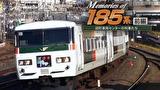 Memories of185系前編~田町車両センターの列車たち~