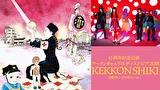 10周年記念公演アーバンギャルドのディストピア2018「KEKKON SHIKI」中野サンプラザホール
