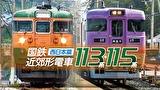 国鉄近郊形電車113系・115系~西日本篇~