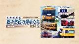 よみがえる総天然色の列車たち第3章5 近鉄篇<前編>