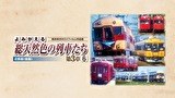 よみがえる総天然色の列車たち第3章6 近鉄篇<後編>