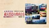 よみがえる総天然色の列車たち第3章7 私鉄篇Ⅰ