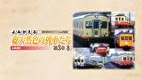 よみがえる総天然色の列車たち第3章8 私鉄篇Ⅱ