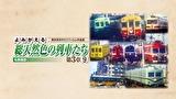 よみがえる総天然色の列車たち第3章9 私鉄篇Ⅲ