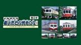 よみがえる総天然色の列車たち第2章10 ローカル私鉄・東日本篇