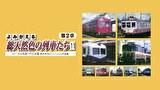 よみがえる総天然色の列車たち第2章11 ローカル私鉄・中日本篇