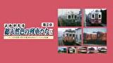 よみがえる総天然色の列車たち第2章12 ローカル私鉄・西日本篇