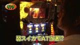 パチスロバトルリーグ #582 第23シーズンBグループ2回戦 矢野キンタVSうっちい(後半戦)