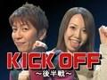 サイトセブンカップ #41 第4節 1回戦 第1試合 かおりっきぃ☆VSチャーミー中元(後半戦)
