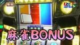 魚拓&塾長のスロもん #117 第9シーズン3回裏 木村魚拓@梅屋シン(後半戦)