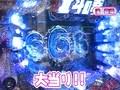 パチンコ必勝ガイドPresentsマックス&ミニー #11 ゼットン大木VS渚香織(前半戦)