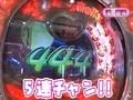 パチンコ必勝ガイドPresentsマックス&ミニー #12 ゼットン大木VS渚香織(後半戦)