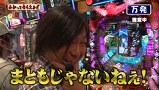 万発・ヤングのわかってもらえるさ #130 ぱちんこCR北斗の拳7 転生