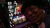 ういちとヒカルのおもスロいテレビ #85 メガガーデン所沢(後編)