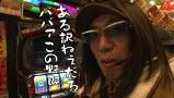 ういちとヒカルのおもスロいテレビ #217 ガーデン川口安行(後編)