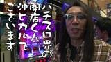 ういちとヒカルのおもスロいテレビ #242 KING上田(前編)
