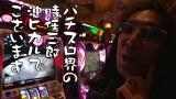 ういちとヒカルのおもスロいテレビ #246 ビッグつばめ 岡小名(前編)