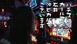 ういちとヒカルのおもスロいテレビ #277 アミューズ千葉(後編)