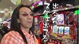 ういちとヒカルのおもスロいテレビ #343 ニラク 大泉店(後編)