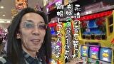 ういちとヒカルのおもスロいテレビ #347 ニラク 大泉店(後編)