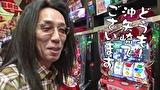 ういちとヒカルのおもスロいテレビ #349 メガガイア 高崎店(後編)