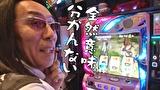 ういちとヒカルのおもスロいテレビ #368 メガガイア 越谷大里店(前編)