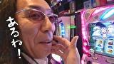 ういちとヒカルのおもスロいテレビ #369 メガガイア 越谷大里店(後編)